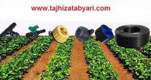 فروش تجهیزات آبیاری قطره ای مشهد